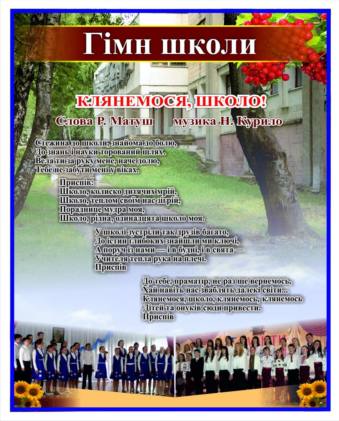 СИмволіка ЗОШ 11 Тернопіль